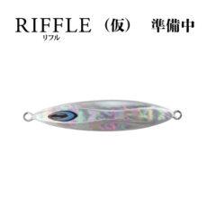 RIFFLE(リフル)